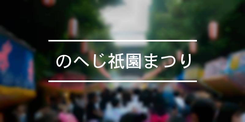 のへじ祇園まつり 2021年 [祭の日]