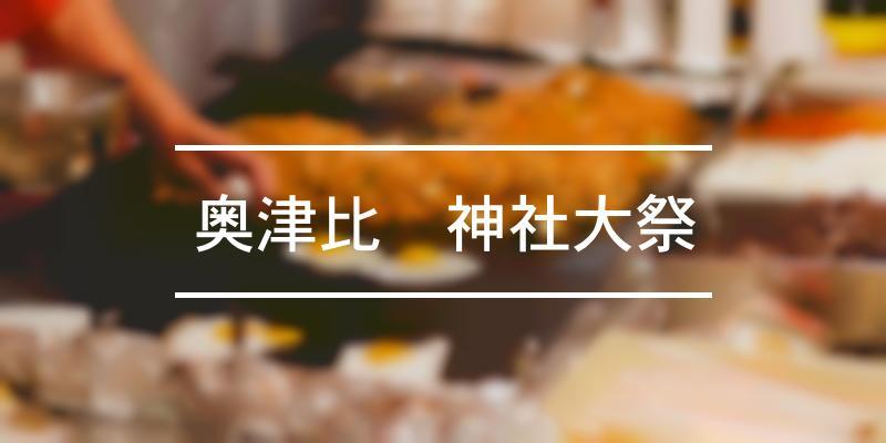 奥津比咩神社大祭 2021年 [祭の日]