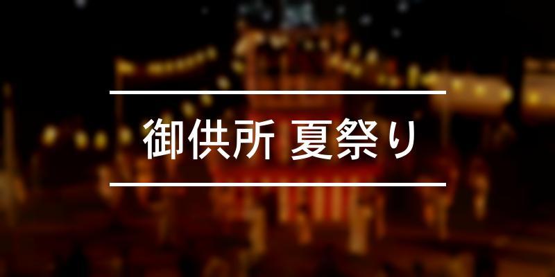 御供所 夏祭り 2020年 [祭の日]