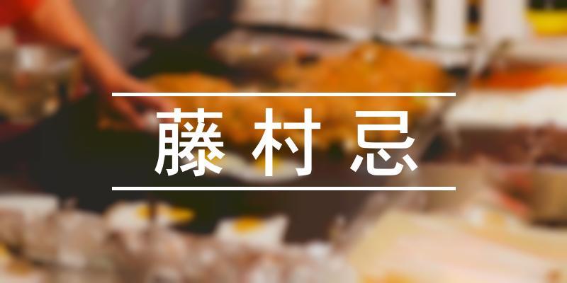 藤村忌 2021年 [祭の日]