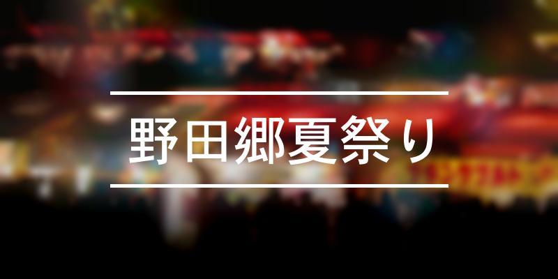 野田郷夏祭り 2021年 [祭の日]