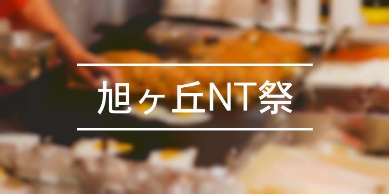 旭ヶ丘NT祭 2021年 [祭の日]