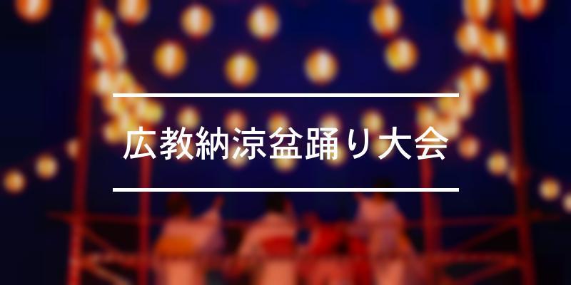 広教納涼盆踊り大会 2021年 [祭の日]