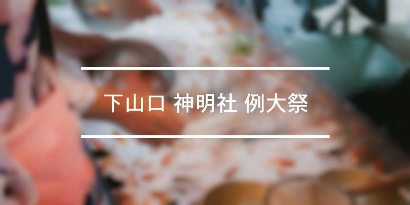 下山口 神明社 例大祭 2021年 [祭の日]