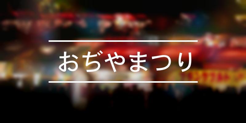 おぢやまつり 2021年 [祭の日]