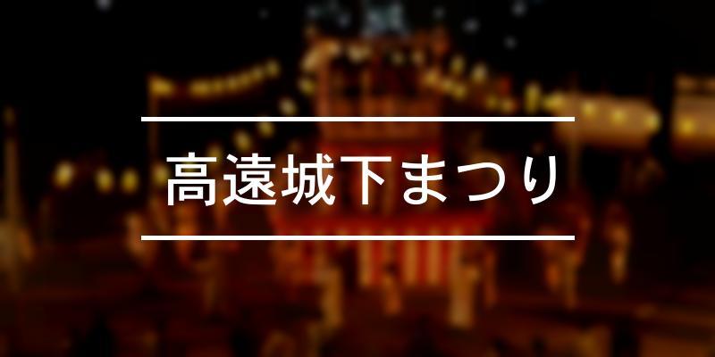 高遠城下まつり 2021年 [祭の日]