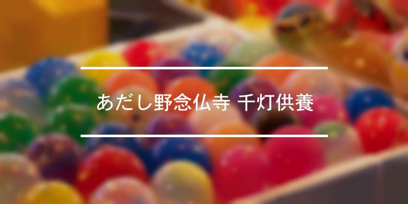 あだし野念仏寺 千灯供養 2021年 [祭の日]