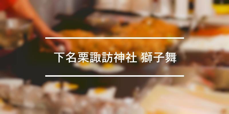 下名栗諏訪神社 獅子舞 2020年 [祭の日]