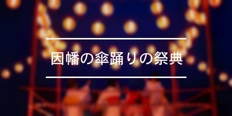 因幡の傘踊りの祭典 2021年 [祭の日]
