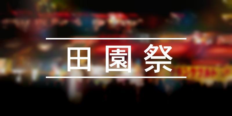 田園祭 2021年 [祭の日]