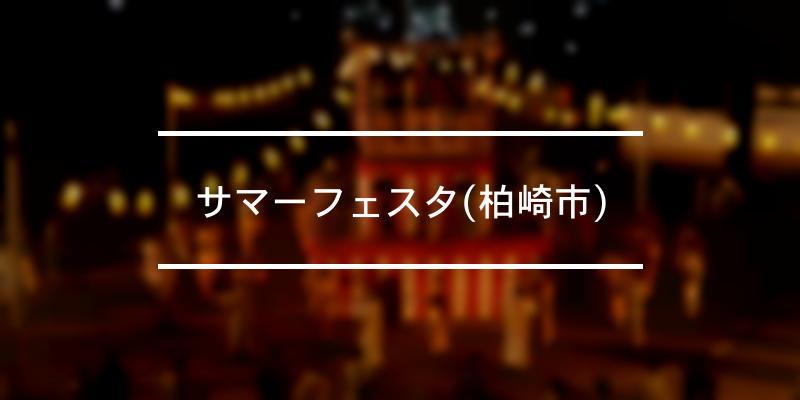 サマーフェスタ(柏崎市) 2021年 [祭の日]