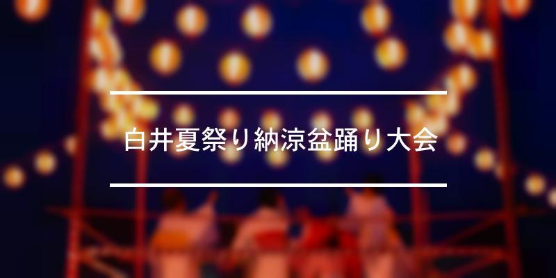 白井夏祭り納涼盆踊り大会 2021年 [祭の日]