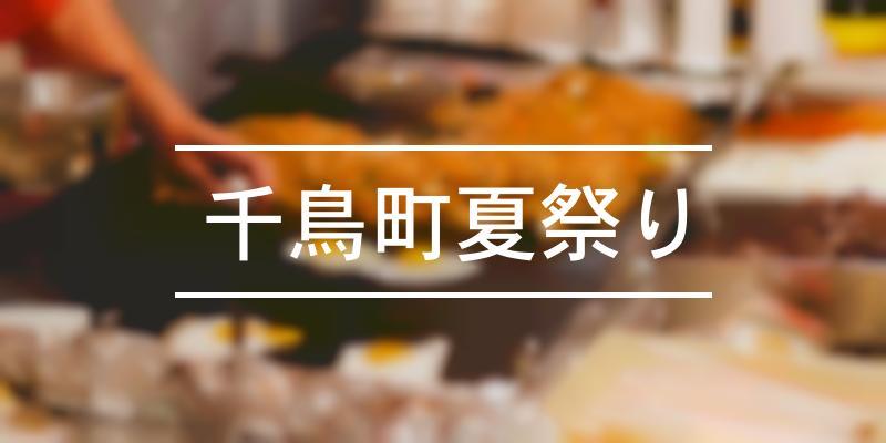 千鳥町夏祭り 2021年 [祭の日]