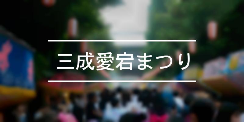 三成愛宕まつり 2021年 [祭の日]