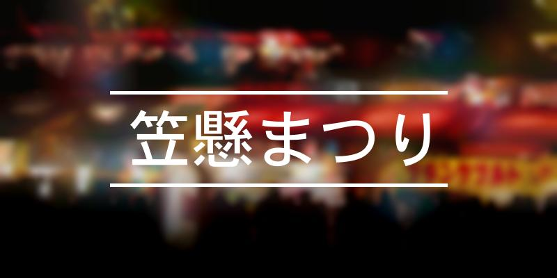 笠懸まつり 2021年 [祭の日]