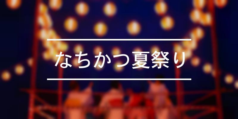 なちかつ夏祭り 2020年 [祭の日]