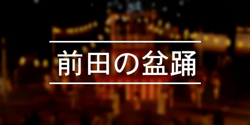 前田の盆踊 2020年 [祭の日]