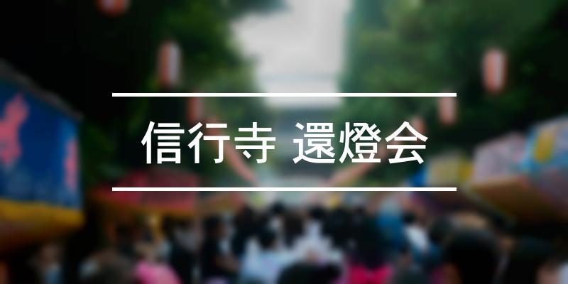 信行寺 還燈会 2020年 [祭の日]