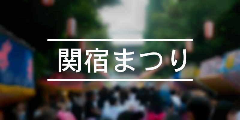 関宿まつり 2020年 [祭の日]