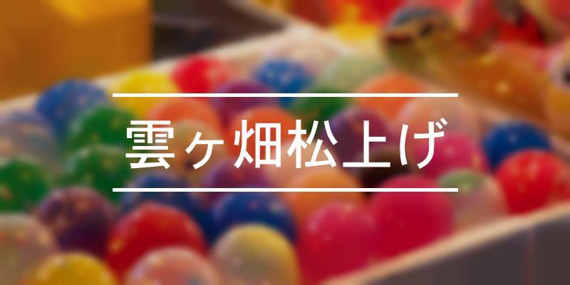 雲ヶ畑松上げ 2020年 [祭の日]