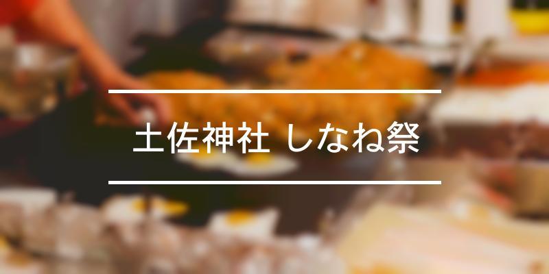 土佐神社 しなね祭 2021年 [祭の日]