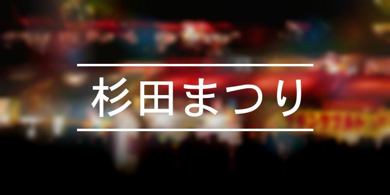 杉田まつり 2020年 [祭の日]