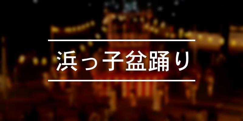 浜っ子盆踊り 2020年 [祭の日]