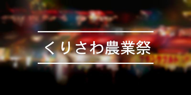 くりさわ農業祭 2021年 [祭の日]