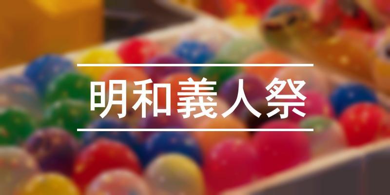明和義人祭 2021年 [祭の日]