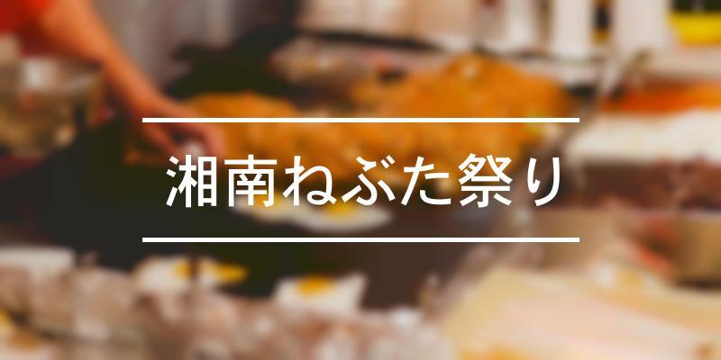 湘南ねぶた祭り 2021年 [祭の日]