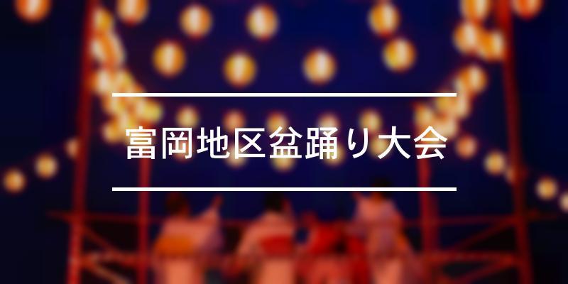 富岡地区盆踊り大会 2020年 [祭の日]