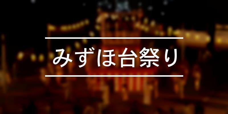 みずほ台祭り 2020年 [祭の日]