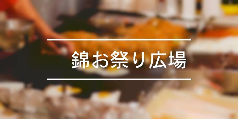 錦お祭り広場 2020年 [祭の日]