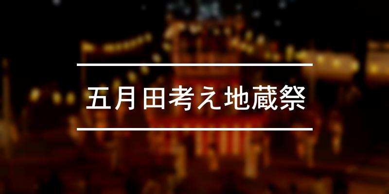 五月田考え地蔵祭 2020年 [祭の日]