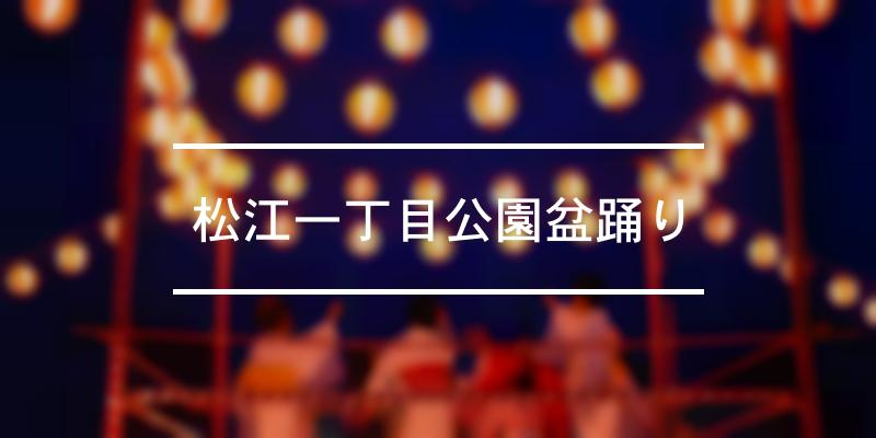 松江一丁目公園盆踊り 2021年 [祭の日]