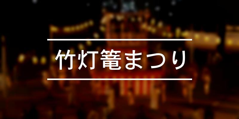 竹灯篭まつり 2021年 [祭の日]