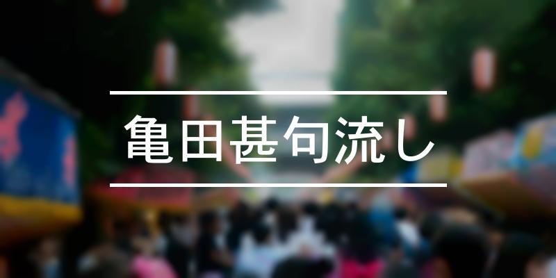 亀田甚句流し 2021年 [祭の日]