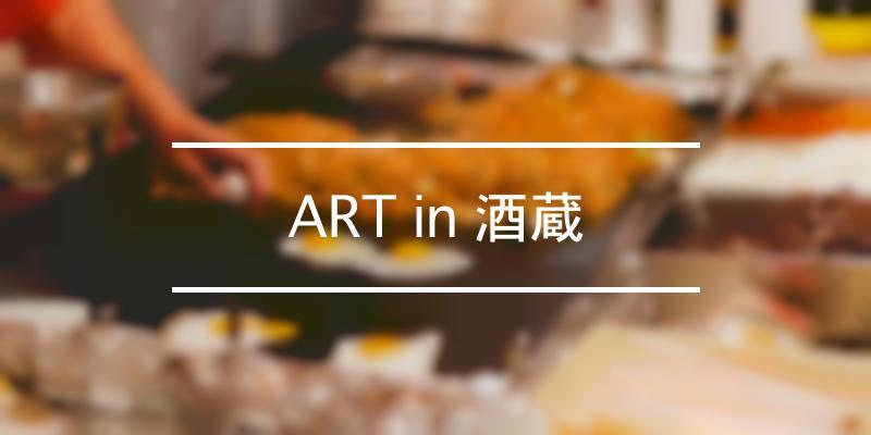ART in 酒蔵 2020年 [祭の日]