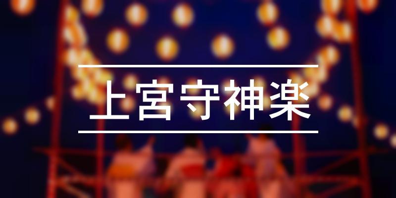 上宮守神楽 2021年 [祭の日]