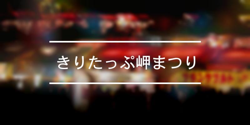 きりたっぷ岬まつり 2021年 [祭の日]