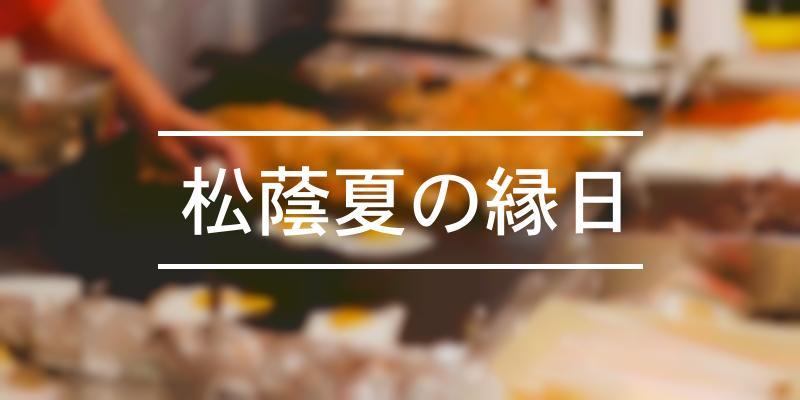松蔭夏の縁日 2021年 [祭の日]