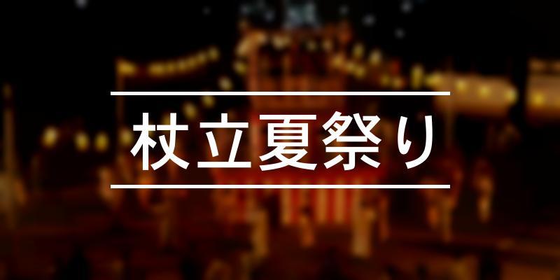 杖立夏祭り 2021年 [祭の日]