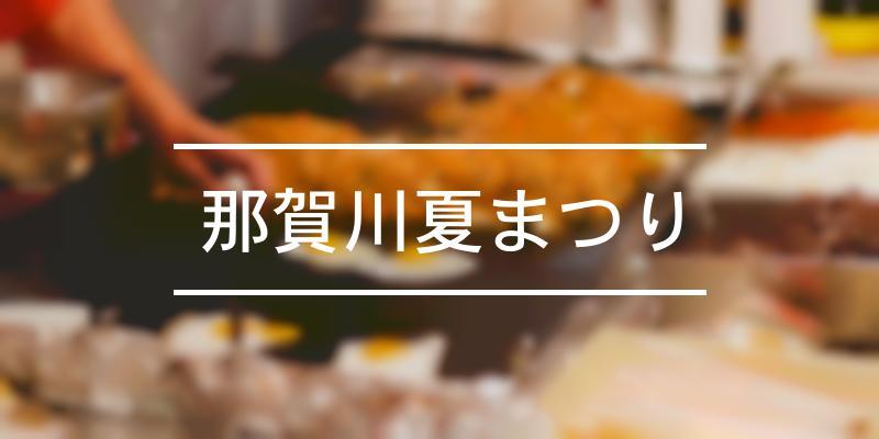 那賀川夏まつり 2021年 [祭の日]