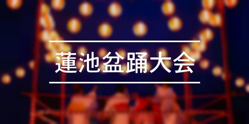 蓮池盆踊大会 2021年 [祭の日]