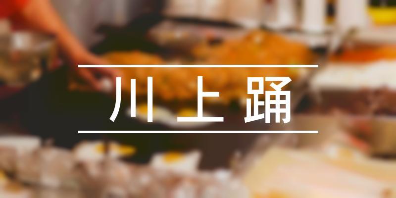 川上踊 2021年 [祭の日]