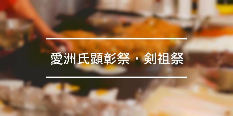 愛洲氏顕彰祭・剣祖祭 2021年 [祭の日]