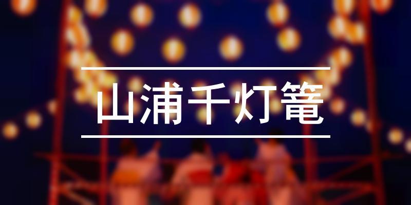 山浦千灯篭 2021年 [祭の日]