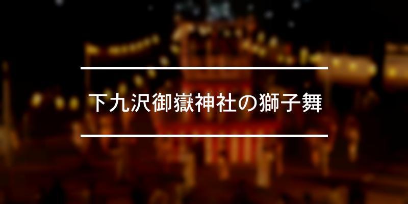 下九沢御嶽神社の獅子舞 2020年 [祭の日]
