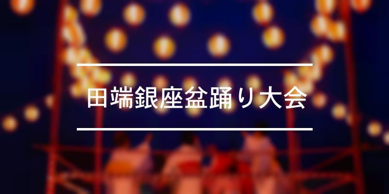 田端銀座盆踊り大会 2020年 [祭の日]