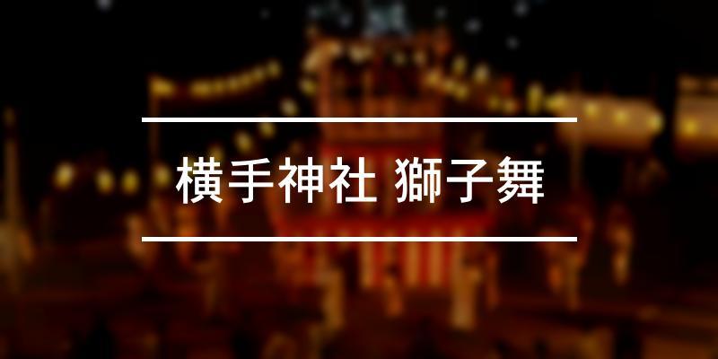横手神社 獅子舞 2020年 [祭の日]
